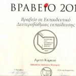 Βραβείο Κύκλου 2011