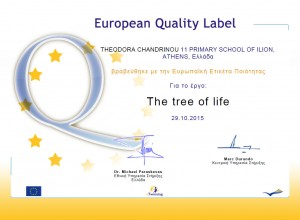 european-quality-label-Chandrinou-Theodora