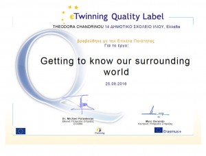 quality_label-Theodora_Chandrinou_GR