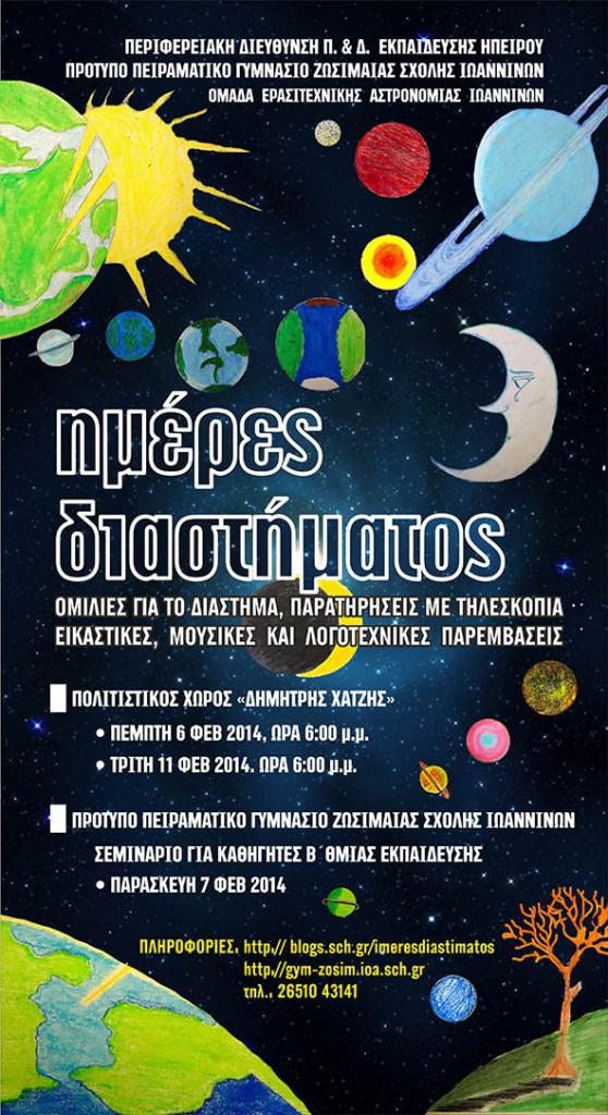 Ημέρες Διαστήματος - αφίσα