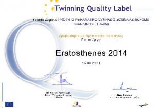 etwinning ετικέτα ποιότητας Ερατοσθένης 2014
