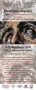 αφίσα έκθεσης Ηπειρωτών Εικαστικών για τον Γκρέκο