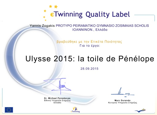 Ετικέτα ποιότητας Etwinning Ulysse 2015