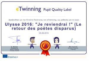 βραβείο qualitylabel μαθητών, εικαστικά στο Ulysse2016