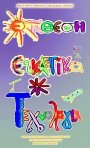 αφίσα:σύνθεση από έργα μαθητών