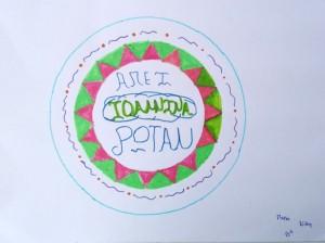 logo ioan zosimea 012