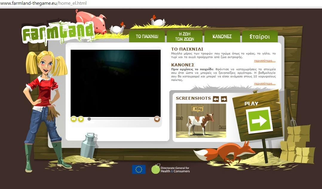 Για να παίξετε,κάντε ΚΛΙΚ στην εικόνα! Πηγή:http://www.farmland-thegame.eu/
