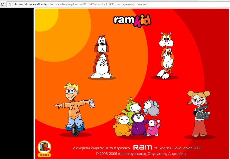 100 παιχνίδια από το RAM Kid!/Για να παίξετε,κάντε ΚΛΙΚ στην εικόνα,για να μεταφερθείτε στην ιστοσελίδα του 1ου Δημοτικού Σχολείου ΄Ανω Λιοσίων!