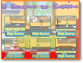 Για να παίξετε,κάντε ΚΛΙΚ στην εικόνα! Πηγή:http://www.noesis.edu.gr/games/
