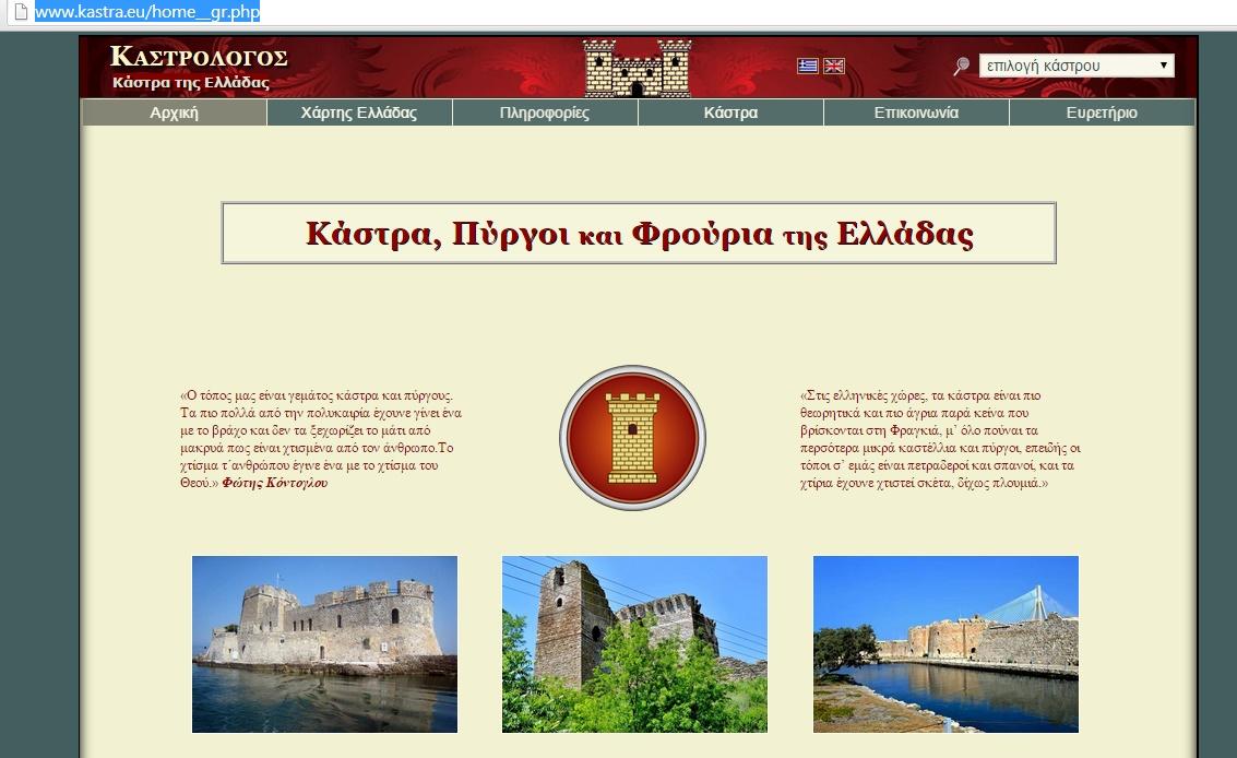 Ο Καστρολόγος (www.kastra.eu) είναι ένας δίγλωσσος δικτυακός τόπος -στα Ελληνικά και στα Αγγλικά- με αντικείμενο τα Ελληνικά Κάστρα και Φρούρια των Μεσαιωνικών και νεότερων χρόνων. Απέχει πολύ από το να περιέχει όλα τα κάστρα στην Ελλάδα, αλλά αναπτύσσεται συνεχώς με την προσθήκη νέων κάστρων και πληροφοριακού υλικού.  Μέχρι στιγμής, ο ιστότοπος περιέχει 700 κάστρα. Για κάθε κάστρο αφιερώνεται μία σελίδα με πληροφορίες και οπτικό υλικό. Υπάρχουν πολλά ακόμα κάστρα που πρέπει να προστεθούν, αλλά τα πιο σημαντικά συμπεριλαμβάνονται ήδη.