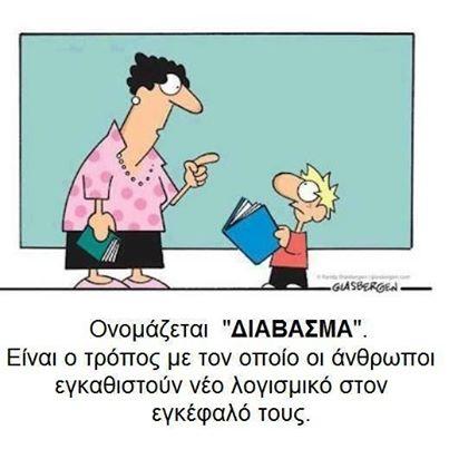 Την εικόνα είδαμε στο http://aktiovonitsanews.blogspot.gr/