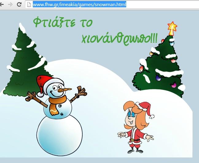 Πηγή:http://www.fhw.gr/imeakia/games/snowman.html