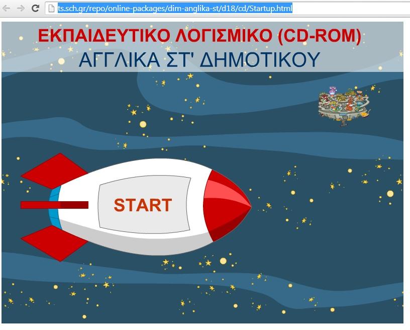 Πηγή: ts.sch.gr/repo/online-packages/dim-anglika-st/d18/cd/Startup.html