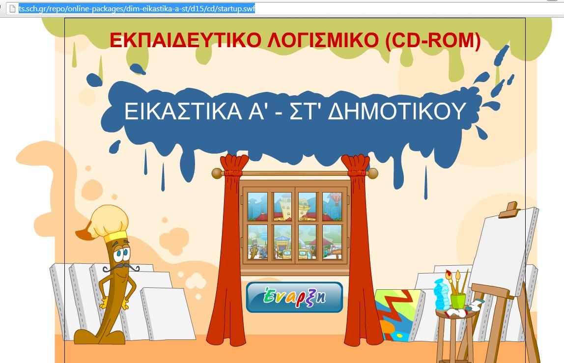 Πηγή:http://ts.sch.gr/repo/online-packages/dim-eikastika-a-st/d15/cd/startup.swf