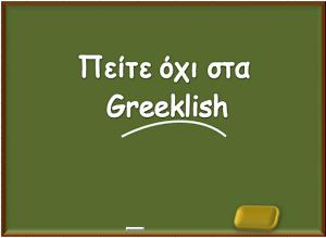 Πολλοί προσπαθούν να κρύψουν την ανορθογραφία τους, οχυρωμένοι πίσω απ' αυτόν τον τύπο γραφής. Αυτή δεν είναι λύση. Είναι προτιμότερο να διαβάζει κάποιος ένα ανορθόγραφο κείμενο γραμμένο στα ελληνικά, παρά τα τρισάθλια greeklish. Εξάλλου, αν δεν προσπαθήσετε να γράφετε στα ελληνικά, πως θα μάθετε να γράφετε ορθογραφημένα; Πολλοί χρήστες που χρησιμοποιούν αυτόν τον τύπο γραφής, επικαλούνται την δικαιολογία ότι «με τα greeklish» δεν χρειάζεται να γράφεις ορθογραφημένα. Αυτό τώρα δηλαδή, θεωρείται καλό; Παρ' όλα αυτά όμως, υποσυνείδητα οι περισσότεροι προσπαθούν να γράψουν «ορθογραφημένα greeklish»! Μια άλλη δικαιολογία είναι «η συνήθεια». Έχετε αποπειραθεί άραγε ποτέ να συμπληρώσετε δημόσια και μη έγγραφα, χρησιμοποιώντας greeklish; Προφανώς όχι. Γιατί λοιπόν να γίνεται αυτή η επίκληση στο διαδίκτυο; Το να γράφει πλέον κάποιος σε greeklish, αφ' ενός υποδηλώνει μια ασέβεια προς τους αναγνώστες, με την έννοια ότι τους ταλαιπωρεί κατά την ανάγνωση κι αφ' ετέρου δηλώνει μια έλλειψη σεβασμού και προς το ίδιο του το γραπτό. «Μαγκιά» δεν είναι να γράφεις γρήγορα, ή να προσπαθείς να καλύψεις τις αδυναμίες σου οχυρωμένος πίσω απ΄αυτή τη γραφή. «Μαγκιά» σήμερα είναι να προσπαθείς να γράφεις σωστά ελληνικά.