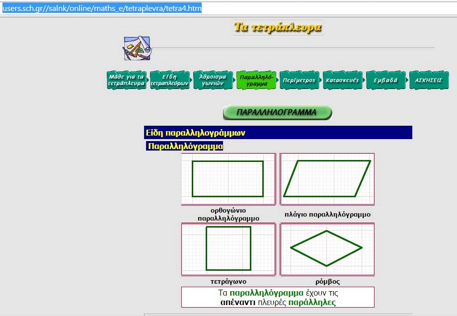 Πηγή: http://users.sch.gr//salnk/index.htm