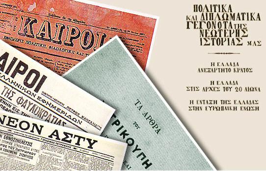 Ιστορία Στ΄τάξης/http://ts.sch.gr/repo/online-packages/dim-politika-kai-diplomatika-gegonota-tis-neoteris-istorias-mas/politika/index1.html