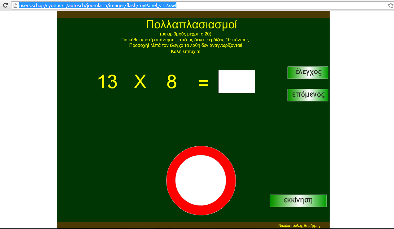 http://users.sch.gr/cygnusx1/autosch/joomla15/images/flash/myPanel_v1.2.swf
