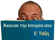 Κάνε κλικ στην εικόνα και επίλεξε από κάτω αριστερά το μάθημά σου!!! Πηγή:http://www.17o.gr/