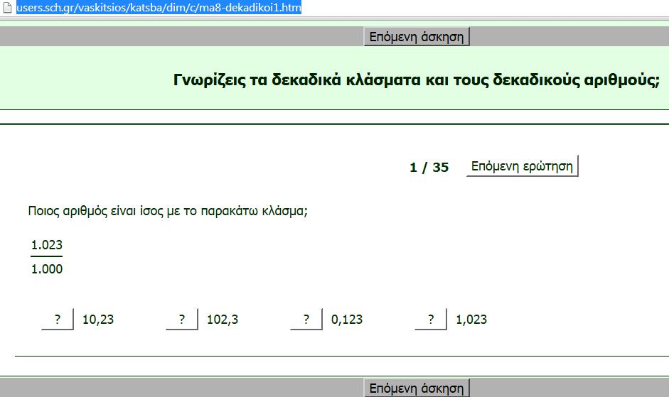 Πηγή: http://users.sch.gr/vaskitsios/katsba/dim/c/ma8-dekadikoi1.htm