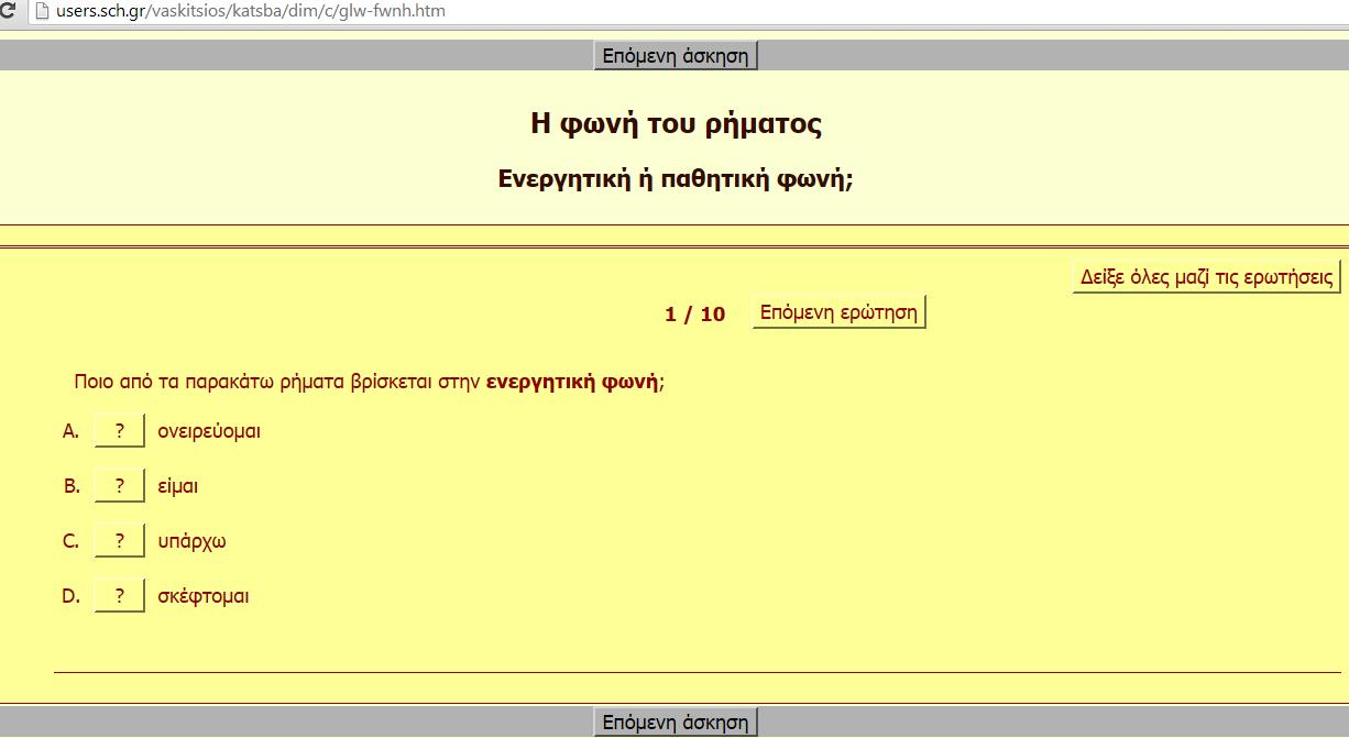 Κάντε κλικ στην εικόνα και θα μεταφερθείτε στην ιστοσελίδαhttp://users.sch.gr/vaskitsios/katsba/dim/c/glw-fwnh.htm