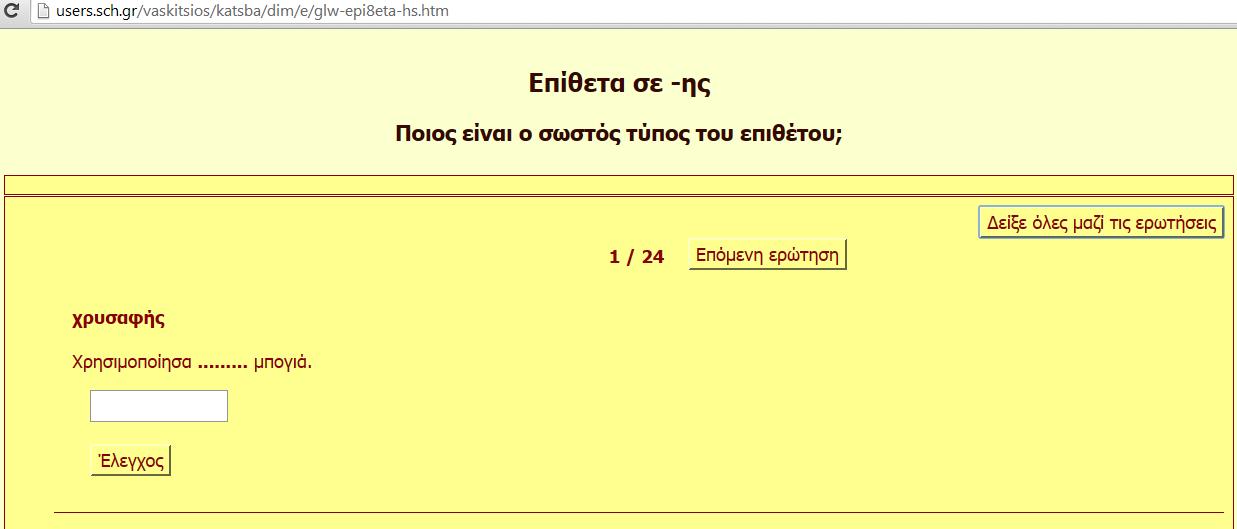 Πηγή:http://users.sch.gr/vaskitsios/katsba/dim/e/glw-epi8eta-hs.htm