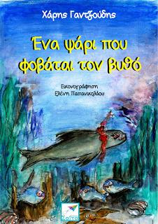 «Μια φορά κι έναν καιρό, σ' έναν βαθύ ωκεανό ζούσε η Ρίνα η Αθερίνα που σε όλα ήτανε τσαχπίνα. Μόνο που φοβόταν τον βυθό κι όλο έμενε κλεισμένη στο μικρό της σπιτικό...».  Ένα παραμύθι για το φόβο που φωλιάζει στο μυαλό των παιδιών... Συγγραφέας: Χάρης Γαντζούδης ISBN: 978-618-5147-96-9  Συντελεστές Εικονογράφηση: Ελένη Παπανικολάου Σελιδοποίηση, σχεδιασμός εξωφύλλου: Ηρακλής Λαμπαδαρίου