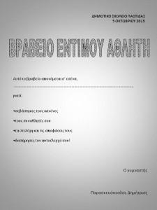 BRABEIO