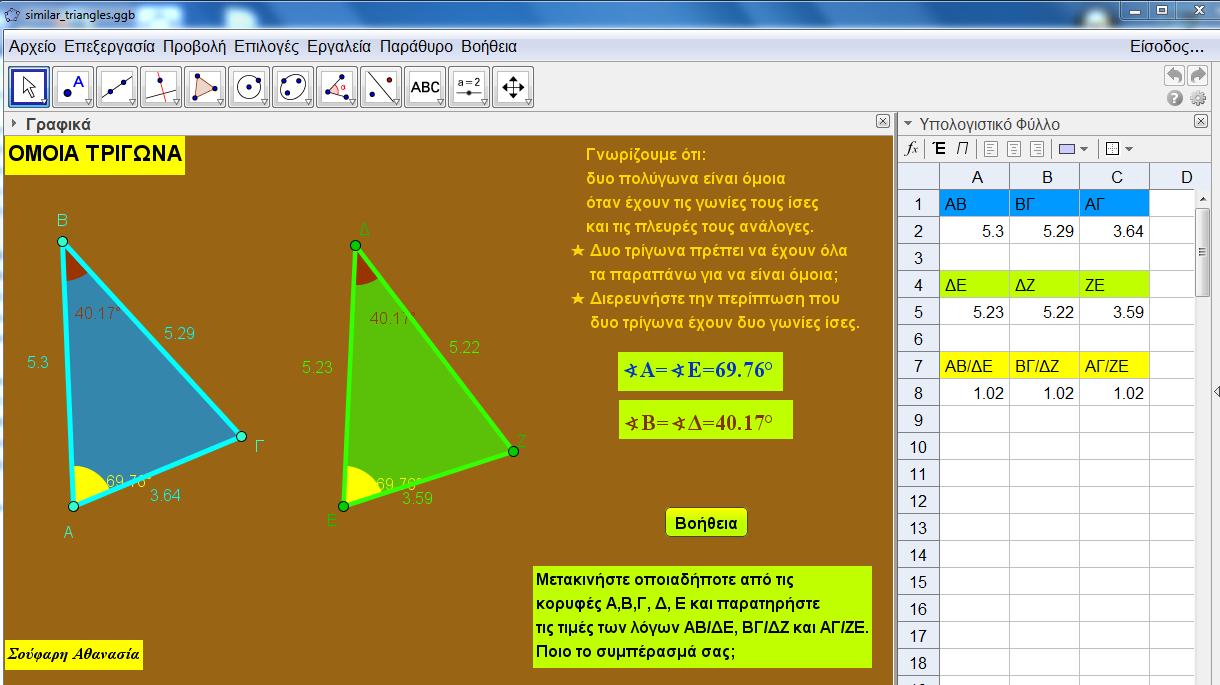 2014-12-28 16_22_13-similar_triangles.ggb