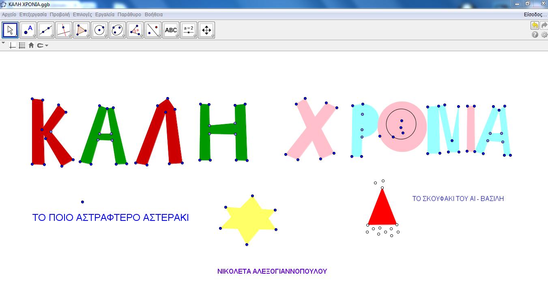 2014-12-31 14_58_33-ΚΑΛΗ ΧΡΟΝΙΑ.ggb