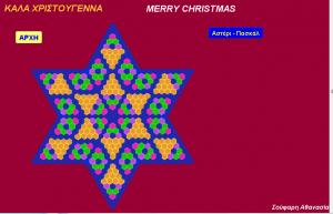 christmas_star_2014