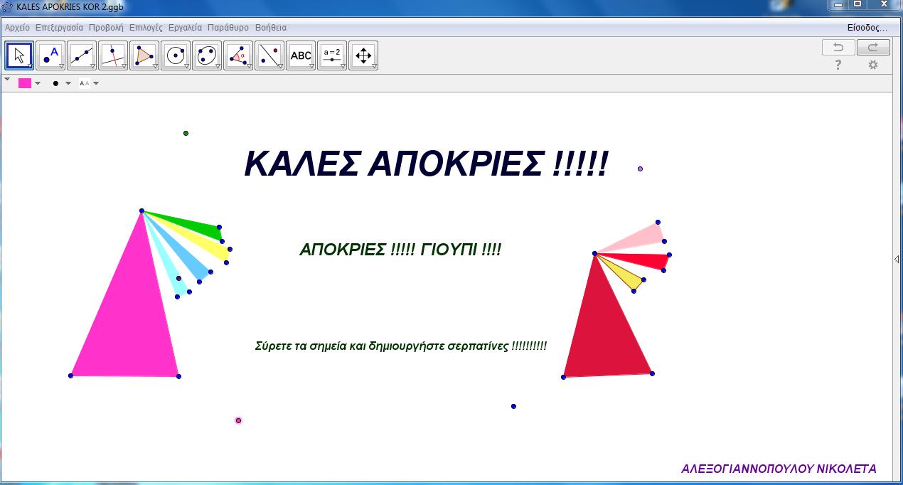 KALES APOKRIES