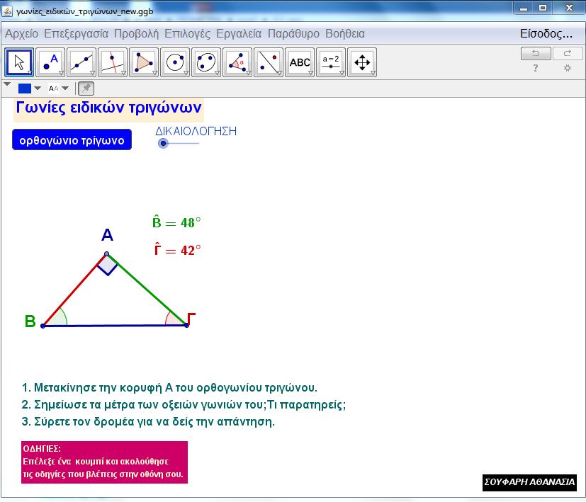 γωνίες_ειδικών_τριγώνων_new