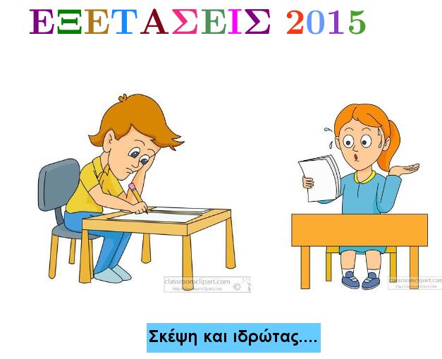 2015-05-18 22_03_51-exam_2015.ggb