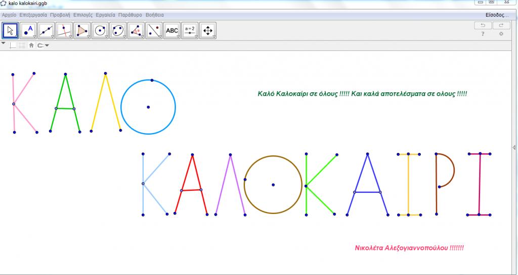 2015-06-18 23_37_12-kalo kalokairi.ggb