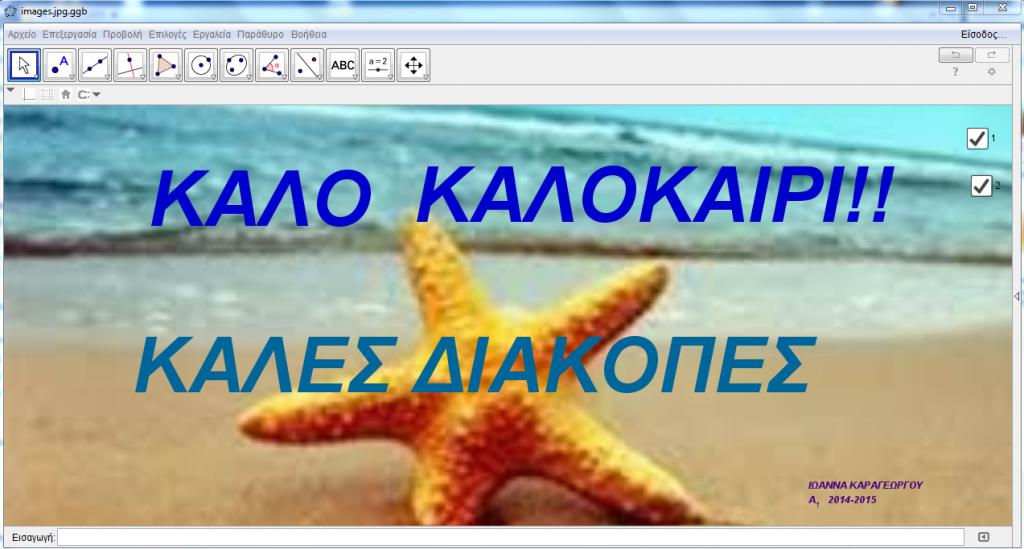 2015-06-19 20_53_47-images.jpg.ggb