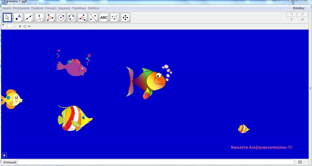 ψαρακια 3