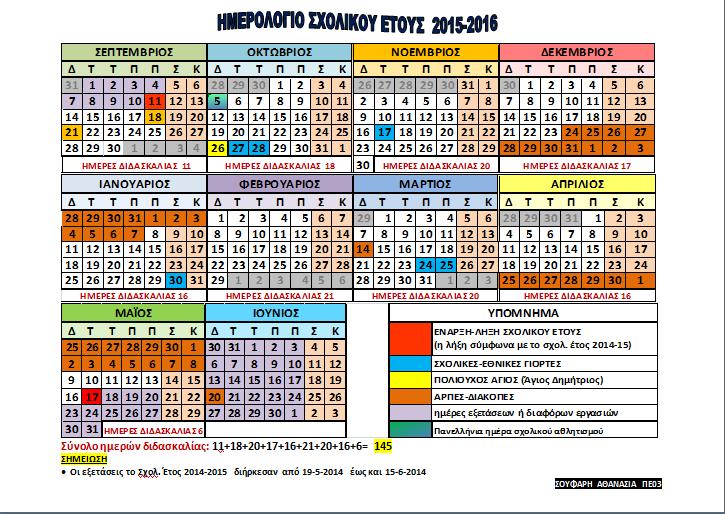 school_calendar_ 2015-2016_word