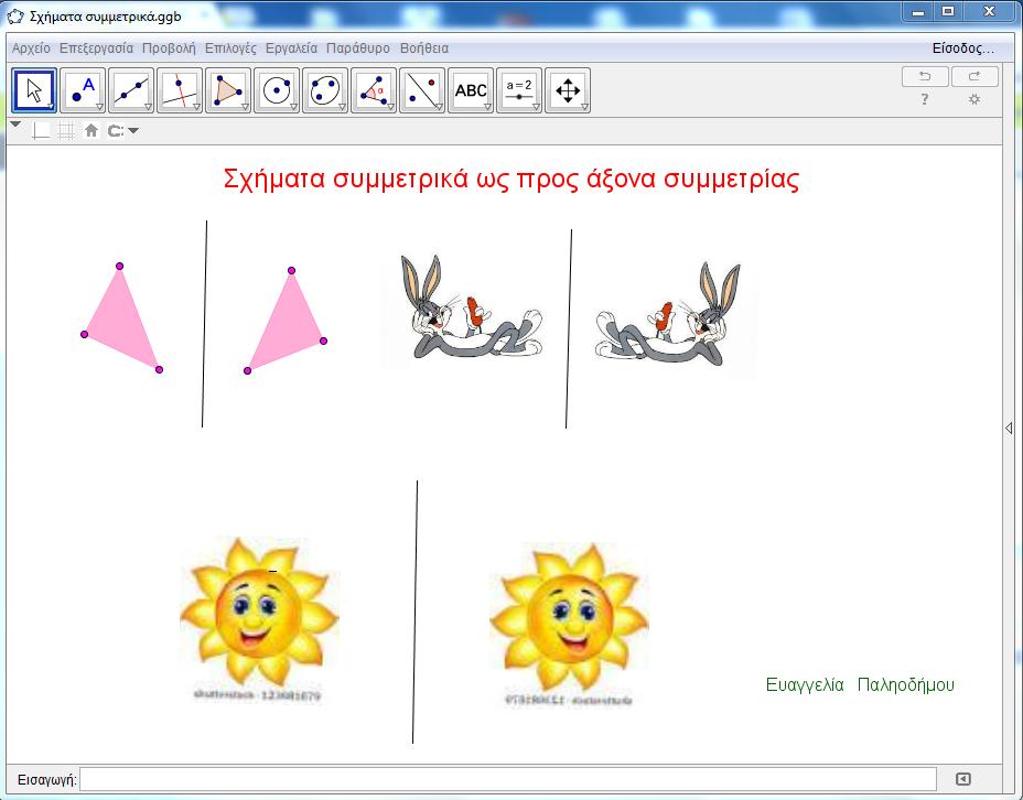 Σχήματα συμμετρικά