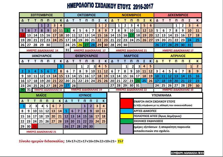 2016-09-07 23_22_29-school_calendar_ 2016-2017_pdf