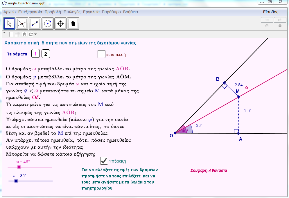 angle_bisector_new