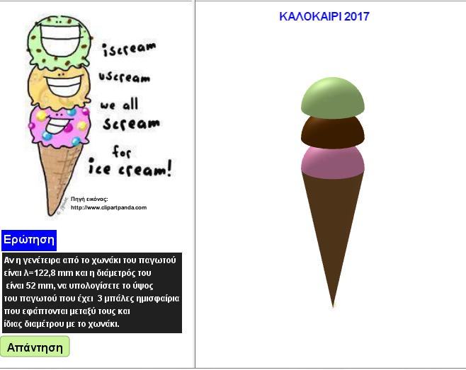 2017-07-25 23_03_41-ice_cream_2017_fin.ggb