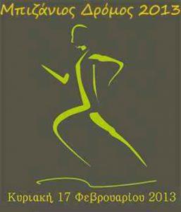 Αφίσα διοργάνωσης