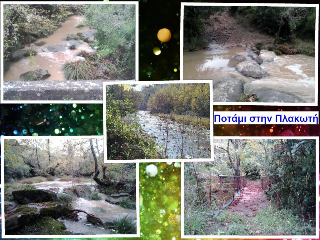 κουτσομυτης ποταμι