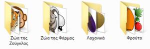 2015-12-30 23_06_12-Φάκελοι με εικόνες