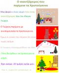2017-02-06 23_02_03-Ο σκατζόχιρος που περίμενε τα Χριστούγεννα Τελικό.pdf - Adobe Acrobat Reader DC
