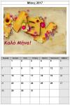 2017-02-06 23_23_17-2017 Monthly Calendar