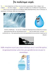 2017-03-13 23_46_07-Το πολύτιμο νερό.docx - Microsoft Word