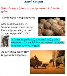 2017-04-10 23_28_34-Οι δεινόσαυροι.docx - Microsoft Word