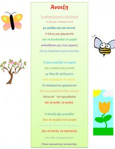 2017-04-11 23_29_20-Ανοιξιάτικο Ποίημα.doc [Λειτουργία συμβατότητας] - Microsoft Word